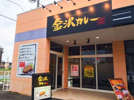 【積極採用中】11時~14時!!金沢カレーでアルバイト!未経験OKうれしい賄い付き!!